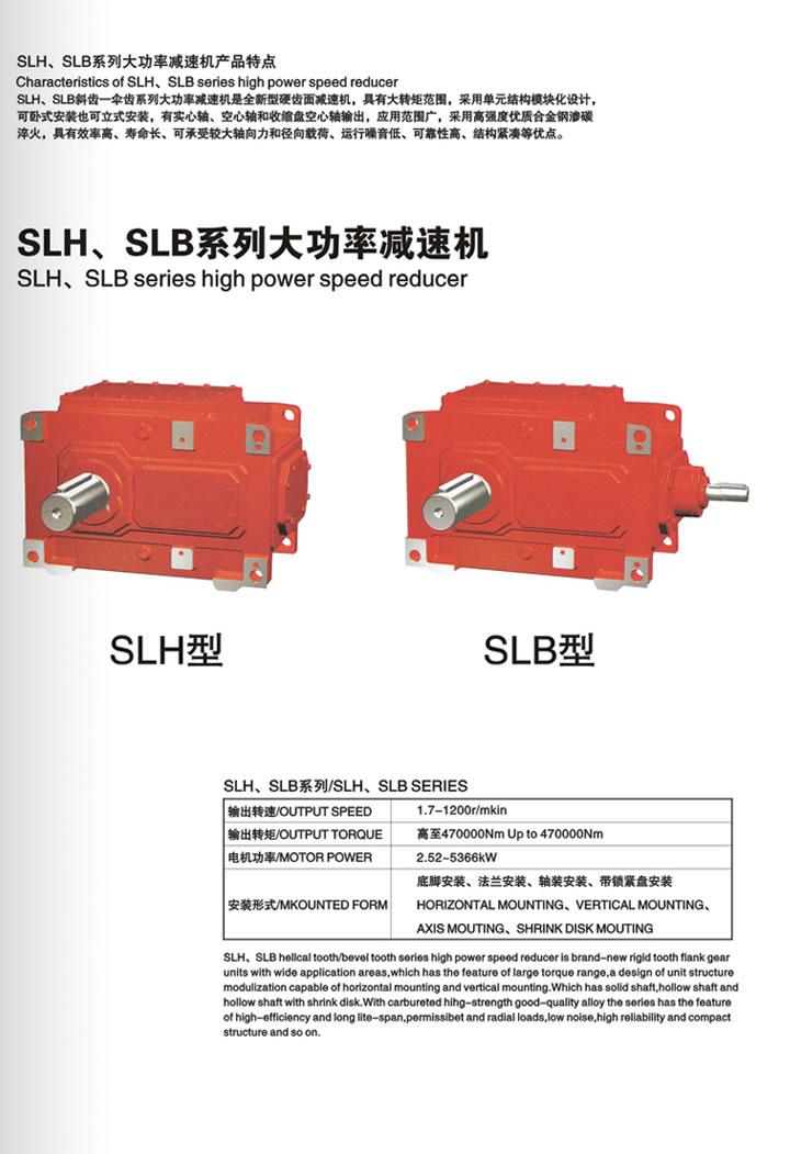 SLH, SLB Seriyası Yüksək Güclü Sürət Azaldıcı.demir dişli